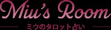 Miu's Room|MIUのタロット占い